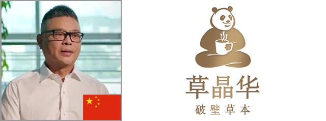 CaoJingHua Testimonianza